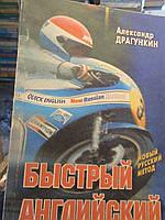 Драгунин. Быстрый английский. СПб,2000