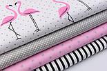 """Набор тканей 50*50 см из 4-х шт """"Розовые фламинго, полосочка, горошек"""" №135, фото 2"""