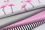 """Набор тканей 50*50 см из 4-х шт """"Розовые фламинго, полосочка, горошек"""" №135, фото 3"""