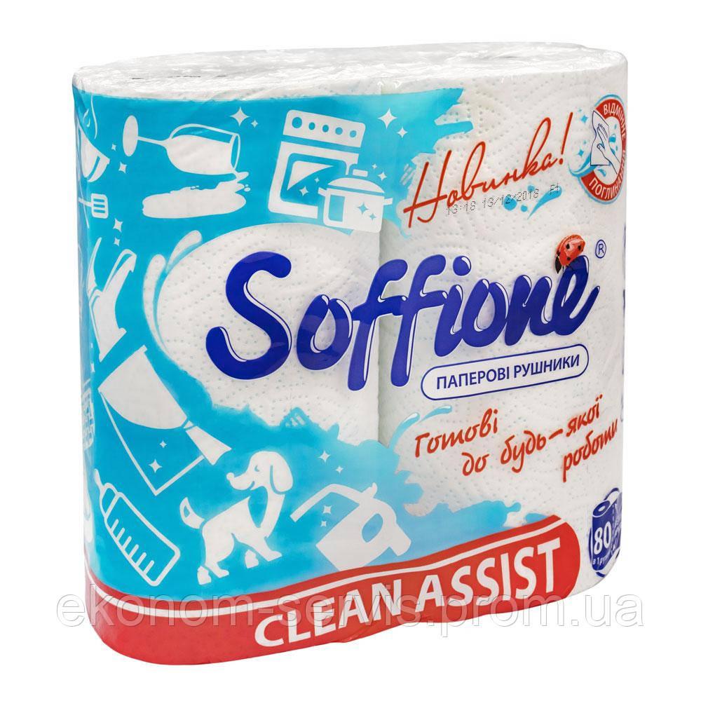 Полотенце бумажное SOFFIONE Сlean assist 2 рулона, 2 слоя, 80 листов, на гильзе, бело-синее