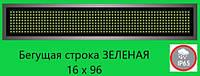 Бегущая строка ЗЕЛЕНЫЙ Led светодиодная 16х96 IP65