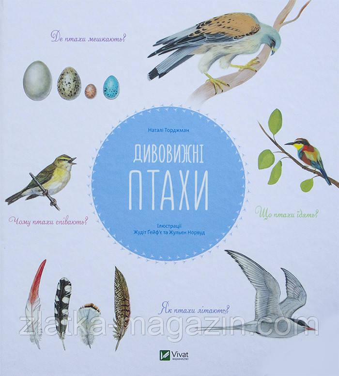 Дивовижні птахи - Натали Торджман (9789669428899)