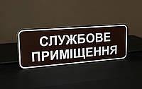 """Табличка """"Службове приміщення"""""""