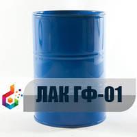 Лак ГФ-01 для производства глифталевых эмалей, грунтовок, шпатлевок.