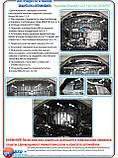 Защита картера двигателя и акпп Hyundai Elantra 2011-, фото 2