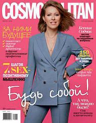 Журнал женский Космополитен Cosmopolitan №04 апрель 2019