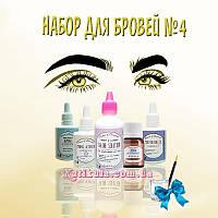 Стартовый набор для окрашивания бровей хной №4 Henna Collection Box Base