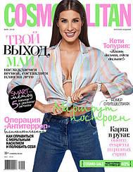 Журнал женский Космополитен Cosmopolitan №05 май 2019