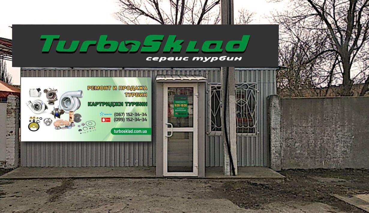Открылся Офис-Магазин в Полтаве