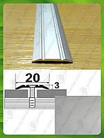 Стыковочный порожек для пола 20 мм. АП 002  Серебро (анод), 1.8 м