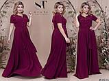 Элегантное женское летнее платье длинное в пол 48,50,52р.(7расцв), фото 10