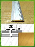 Стыковочный порожек для пола 20 мм. АП 002  Золото (анод), 0.9 м