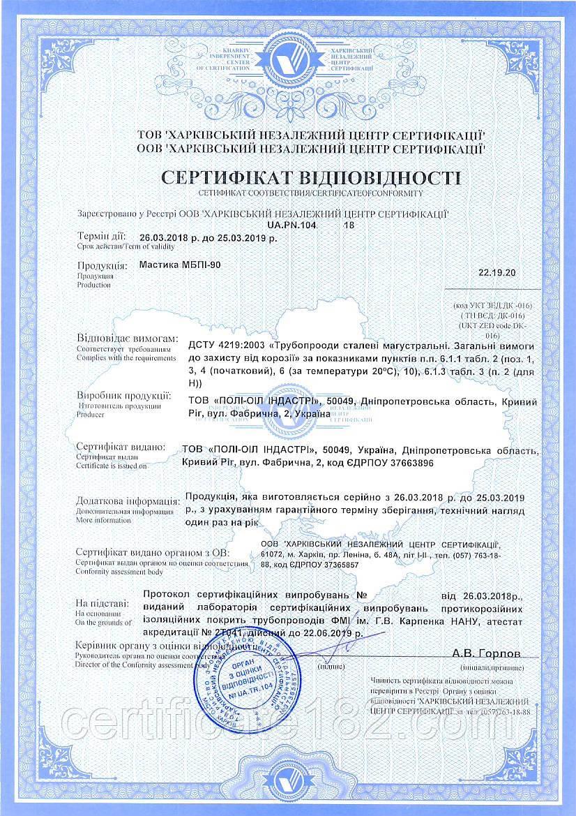 Сертифікація мастики та інших ізоляційний матеріалів на відповідність ДСТУ 4219:2003