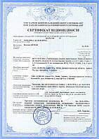 Сертификация мастики и других изоляционный материалов на соответствие ДСТУ 4219:2003
