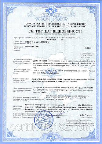 Сертифікація мастики та інших ізоляційний матеріалів на відповідність ДСТУ 4219:2003, фото 2