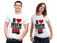 Парные футболки В Сердце моём Только Она/Он , фото 1
