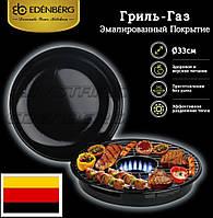 Гриль газ сковорода EDENBERG (Германия) - эмалированное мраморное антипригарное покрытие. Диаметр 33 см.