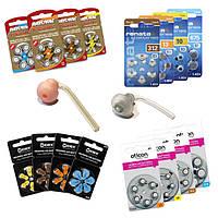 Комплектующие для слуховых аппаратов