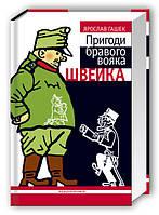 Пригоди бравого вояка Швейка. Видавництво: А-БА-БА-ГА-ЛА-МА-ГА. Автор: Ярослав Гашек