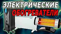 Плюсы использования электрических обогревателей
