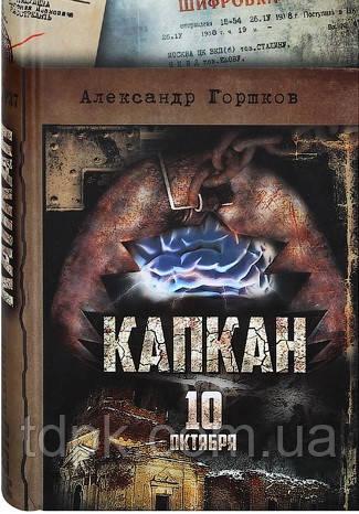 Горшков капкан 10 октября