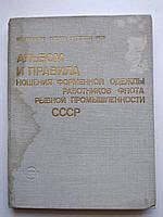 Альбом и правила ношения форменной одежды работников флота рыбной промышленности СССР