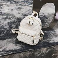 Маленький женский рюкзак стеганный Молочный