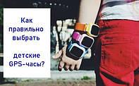 Как правильно выбрать детские GPS-часы?