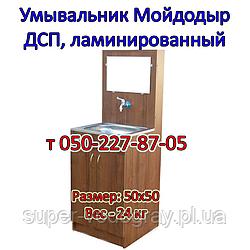 """Умывальник  """"Мойдодыр"""" (ДСП ламинированный)"""