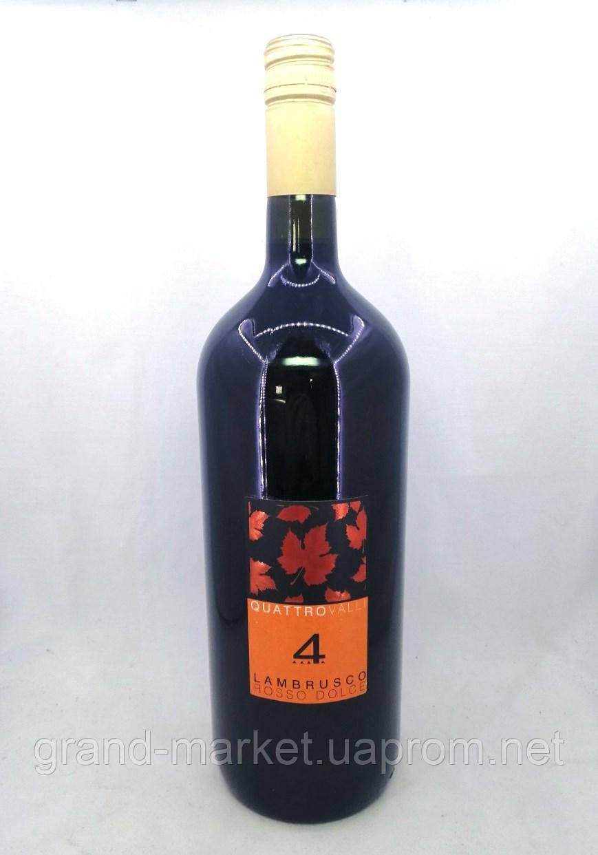 "Вино ігристе ""Lambrusco Quattro Valli"" 1,5 l"