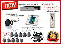 """Готовый комплект Доступа """"Protection kit - TM"""" магнитный замок на 200-кг удержания"""