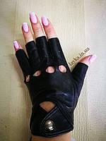 Перчатки женские кожаные без пальцев