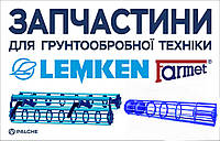 Запчасти LEMKEN (Лемкен), запчастини Lemken, lemken