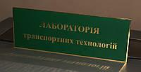 Табличка кабинетная зеленая+золото, фото 1