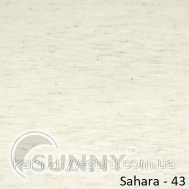 Рулонные шторы для окон в закрытой системе Sunny с плоскими направляющими - ПЛАСТИК, ткань Sahara