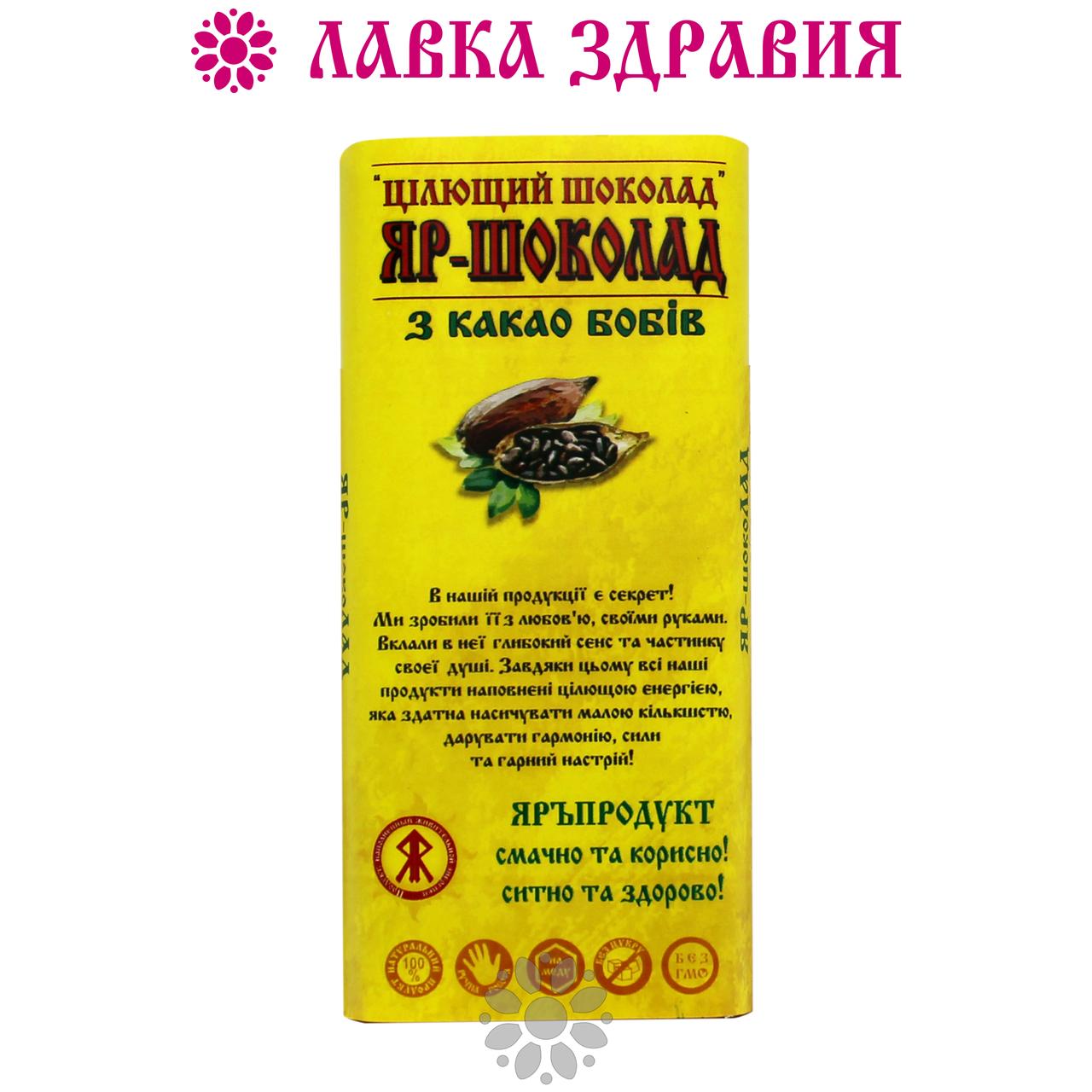 Яръ-шоколад, 100 г