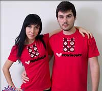 Парные футболки Люблю Украинца/Украиночку, фото 1
