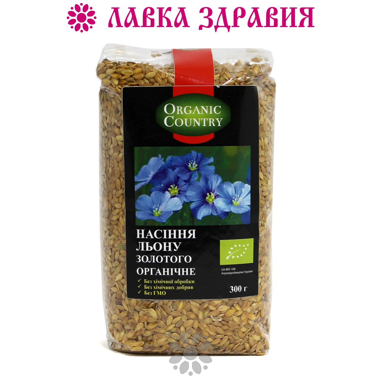 Семена льна золотого органические, 300 г, Organic Country