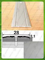 Стыкоперекрывающий порог для пола 29 мм. АП 005 анод Серебро, 1.8 м