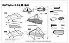 Палатка Tramp Air 1 Si GREY. Сверхлегкая палатка Air 1 м Tramp. Одноместная палатка. палатка туристич, фото 4