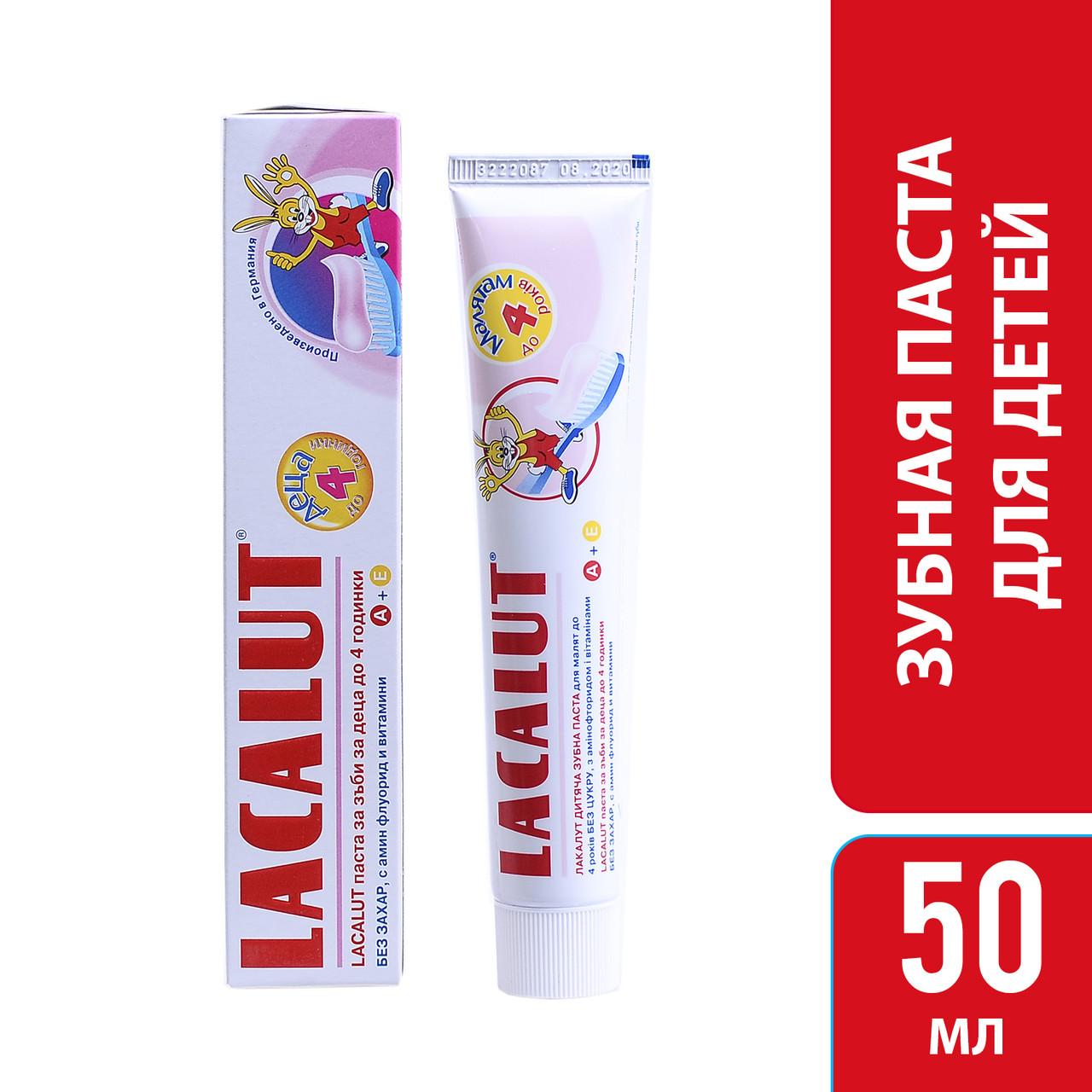 Лакалут детская зубная паста малышам до 4 лет 50мл. 1шт