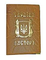 Паспорт України кожзам золото (з гербом)