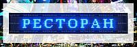 Светодиодная бегущая строка LED вывеска от производителя синяя