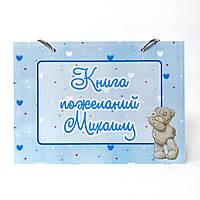 Книна пожеланий Мишка Тедди
