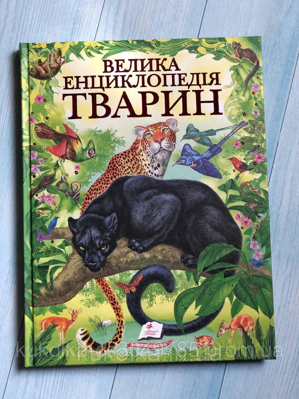 """""""Велика енциклопедія тварин»"""