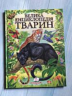 """""""Велика енциклопедія тварин», фото 1"""