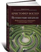 Путешествие писателя: Мифологические структуры в литературе и кино.  Кристофен Воглер