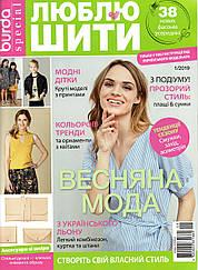 Журнал Бурда Україна (Burda UA) спеціальний випуск. Люблю шити 2019 випуск №01