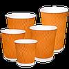 Стакан  гофрований  (ПОМАРАНЧЕВИЙ) 110мл. 30шт/рук; 48рук/ящ; 1440шт/ящ, фото 3