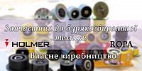 Запчастини Holmer (Холмер), запчасти ХОЛМЕР, HOLMER, holmer
